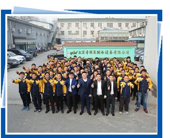 北京奇保良制冷设备有限公司