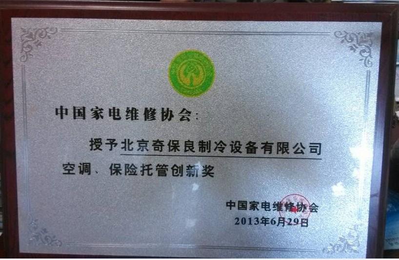 中国家电维修协会会员单位