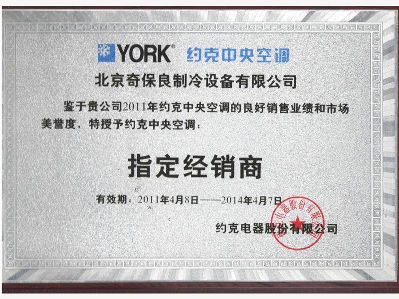 约克新万博软件下载授权书