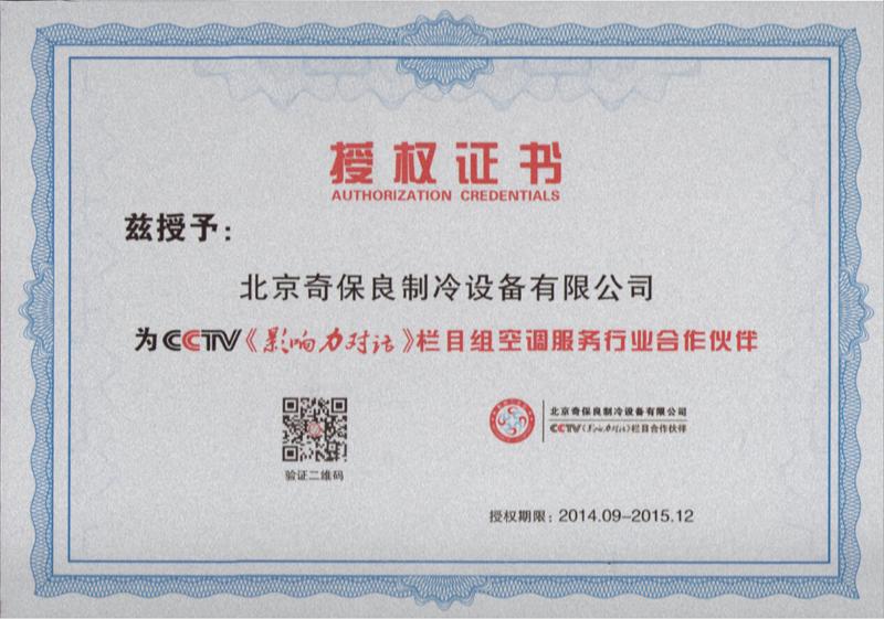 CCTV空调行业合作伙伴