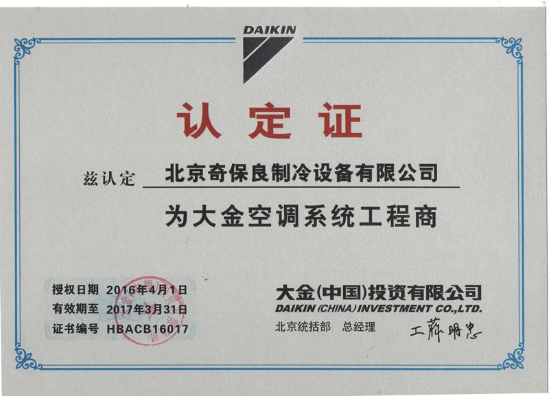 大金空调系统工程商认定证书