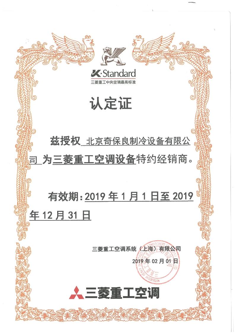 2019年三菱新万博软件下载经销商授权